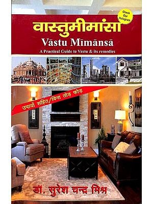 वास्तुमीमांसा: Vastu Mimansa (A Practical Guide to Vastu and Its Remedies)