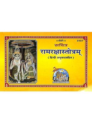 रामरक्षास्तोत्रम् (हिन्दी अनुवादसहित): Ram Raksha Stotram (With Hindi Translation)
