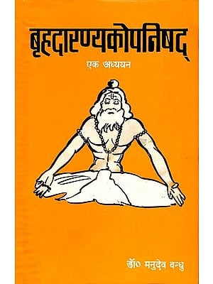 बृहदारण्यकोपनिषद्: Brihadaranyak Upanishad - A Study (An Old and Rare Book)