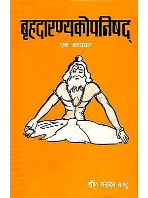बृहदारण्यकोपनिषद्: Brihadaranyak Upanishad - A Study (An Old and Rare Book)
