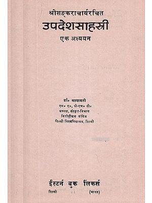 उपदेश साहस्त्री (एक अध्ययन): Updesha Sahasri ( A Study) (An Old & Rare Book)