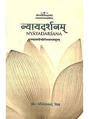 न्यायदर्शनम्: Nyaya Darshanam