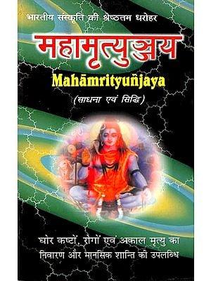 महामृत्युज्जय (साधना एवं सिद्धि): Mahamrityunjaya (Sadhna Evm Siddhi)
