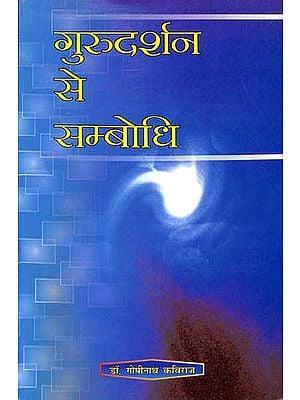 गुरुदर्शन से सम्बोधि: Sambodhi Through Darshan of The Guru