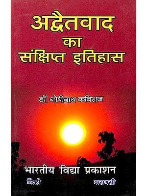 अद्वैतवाद का संक्षिप्त इतिहास: A Brief History of Advaita Vada