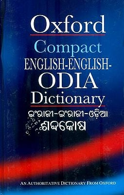Compact English-English Odia Dictionary
