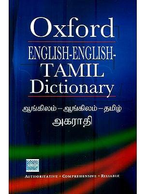 English-English Tamil Dictionary