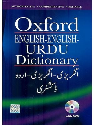 English-English Urdu Dictionary