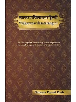 व्याकरणविलासतरङ्गिणी (Vyakaranavilasatarngini): An Anthology of Grammatically Fascinating Sanskrit Verses Advantageous to Academic Communications)