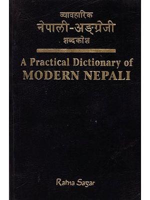 व्यावहारिक नेपाली-अङ्ग्रेजी शब्दकोश (A Practical Dictionary of Modern Nepali)
