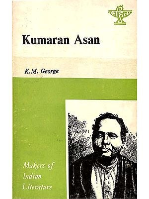 Kumaran Asan (An Old & Rare Book)
