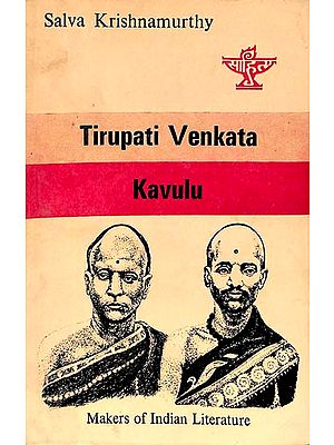 Tirupati Venkata Kavulu (An Old & Rare Book)