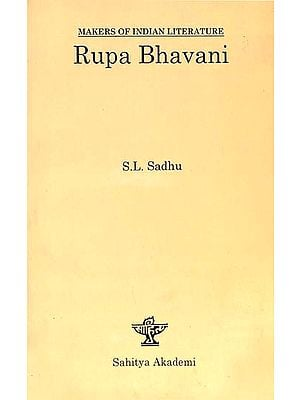 Rupa Bhavani