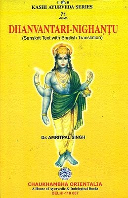 Dhanvantari-Nighantu (Sanskrit Text with English Translation)