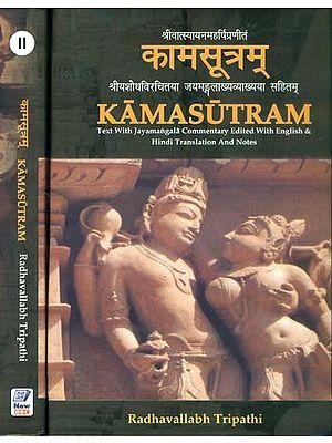 कामसूत्रम्: Kamasutram (Set of 2 Volumes)
