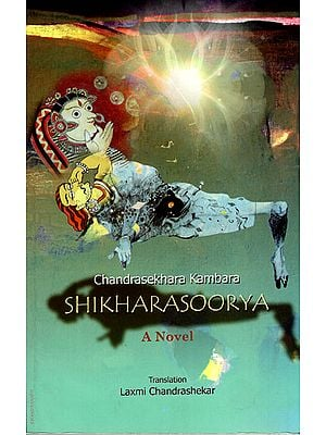 Chandrasekhara Kambara Shikharasoorya (A Novel)