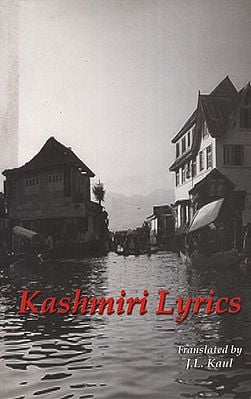 Kashmiri Lyrics