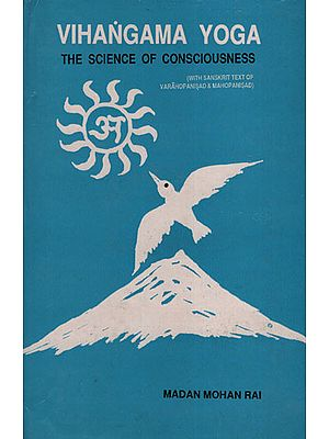 Vihangama Yoga :The Science of Consciousness (An old and Rare Book)