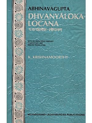 Dhvanyaloka Locana With An Anonymous Sanskrit Commentary And English Translation (An Old and Rare Book)
