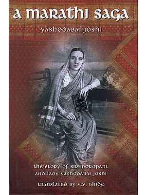A Marathi Saga (The Story of Sir Moropant And Lady Yashodabai Joshi)