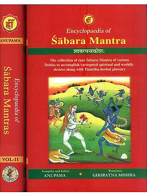 Encyclopaedia of Sabara Mantra -The Collection of Rare Sabara Mantra of Various Deities to Accomplish Variegated Spiritual and Worldly Desires along with Tantrika Herbal Glossary (Set of 2 Volumes)