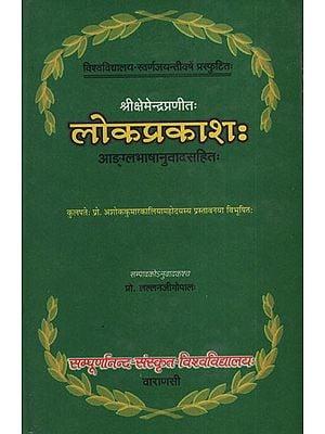 Lokaprakasa of Sriksemendra