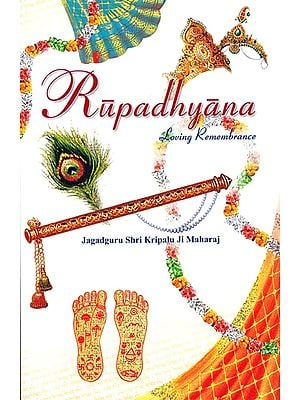 Rupadhyana (Loving Remembrance)