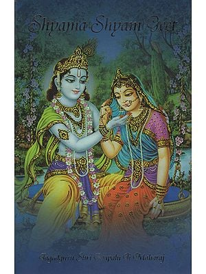 Shyama Shyam Geet