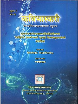Kavibhaskari (An Anthology of Contemporary Sanskrta Poetry)