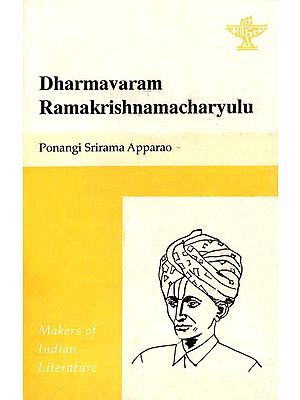 Dharmavaram Ramakrishnamacharyulu - Makers of Indian Literature (An Old and Rare Book)