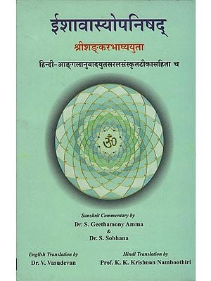 ईशावास्योपनिषद् Ishavasya Upanishad (With the Bhashya of Shankaracharya)