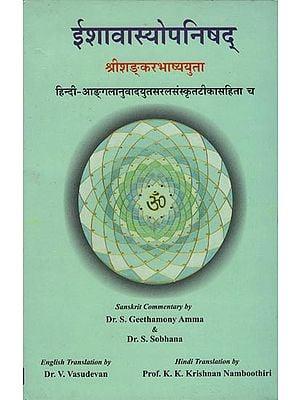 ईशावास्योपनिषद् Ishavasya Upanishad (With the Bhashya of Shankaracharya)