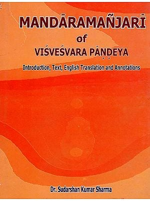 Mandaramanjari of Visvesvara Pandey (An Old and Rare Book)