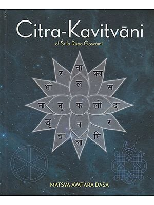 Citra Kavitvani of Srila Rupa Gosvami (With CD Inside)