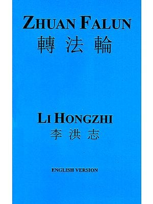 Zhun Falun
