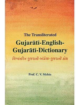 The Transliterated Gujarati English Gujarati Dictionary
