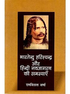 भारतेन्दु हरीशचंद्र और हिन्दी नवजागरण की समस्याएँ: Bharattendu Harishchandra and  Problems of Hindi Rejuvenation