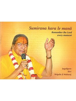 Sadhaka Savadhani (The Words of Caution)