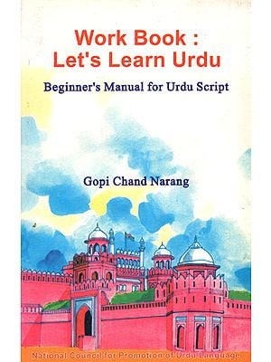 Work Book: Lets Learn Urdu (Beginers Manual for Urdu Script)