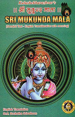 Sri Mukunda Mala