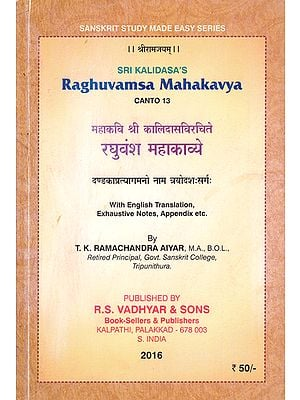 Raghuvamsa Mahakavya of Kalidasa