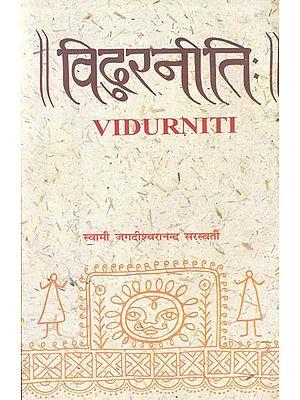 विदुरनीतिः : Vidur Niti