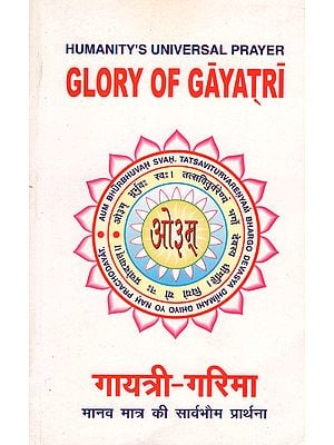 Glory of Gayatri (Humanity's Universal Prayer)