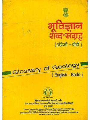 भूविज्ञान शब्द संग्रह: Glossary of Geology (An Old Book)