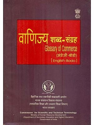 वाणिज्य शब्द- संग्रह: Glossary of Commerce (An Old Book)