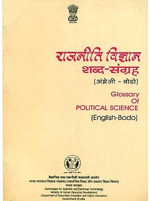 राजनीति विज्ञान शब्द संग्रह: Glossary of Political Science (An Old and Rare Book )