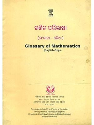 Glossary of Mathematics (An Old Book)