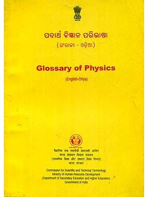 Glossary of Physics (An Old Book)