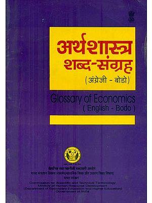 अर्थशास्त्र शब्द- संग्रह: Glossary of Economics (An Old Book)