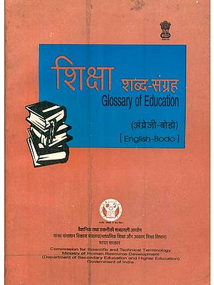 शिक्षा शब्द संग्रह: Glossary of Education (An Old Book)